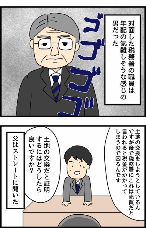 IMG_2721