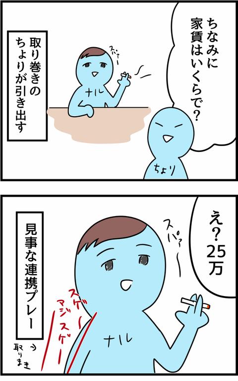 IMG_3209
