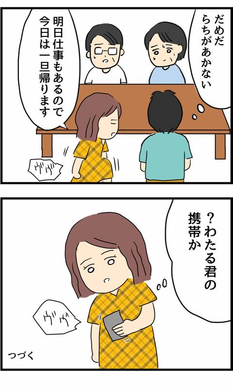 IMG_4874