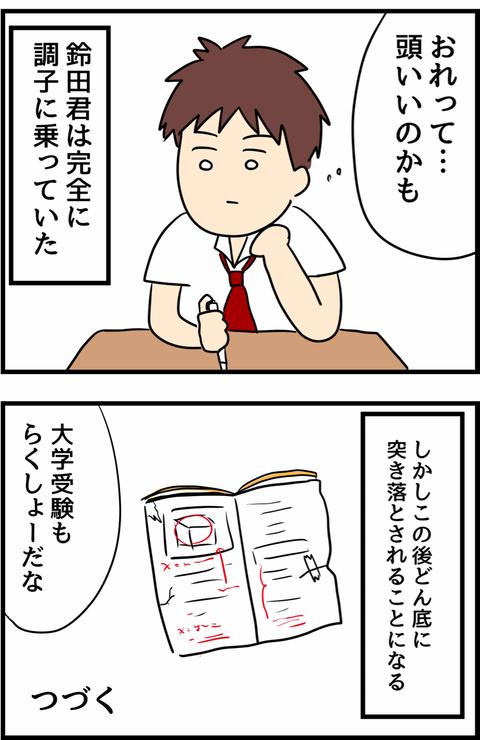 IMG_2232