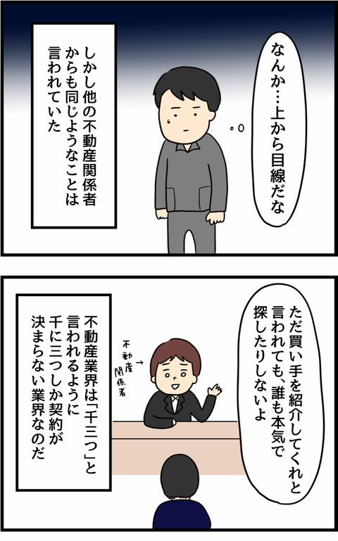 IMG_2787