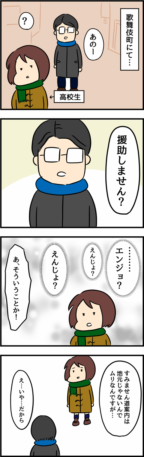 エンジョ1