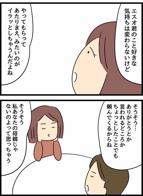 IMG_3079