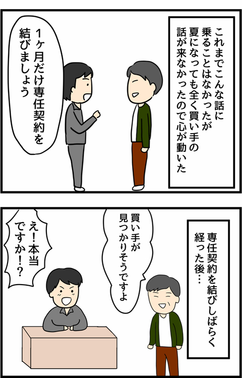 IMG_2788