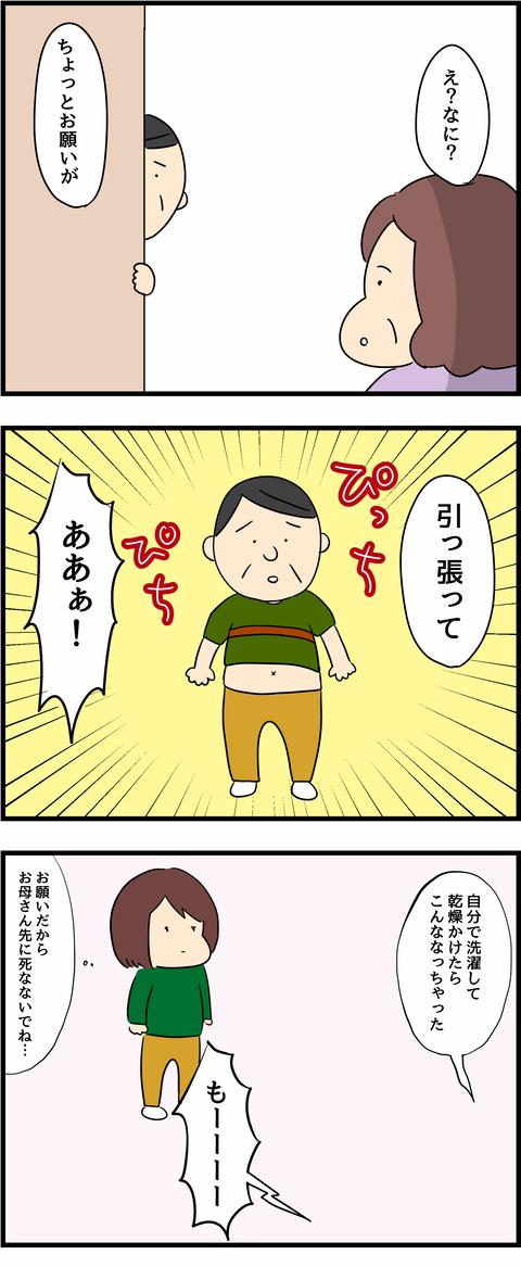 父の後悔2