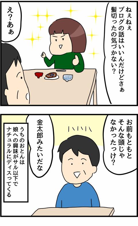 IMG_8051