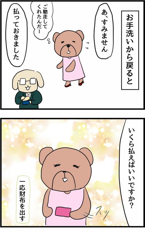 IMG_0468