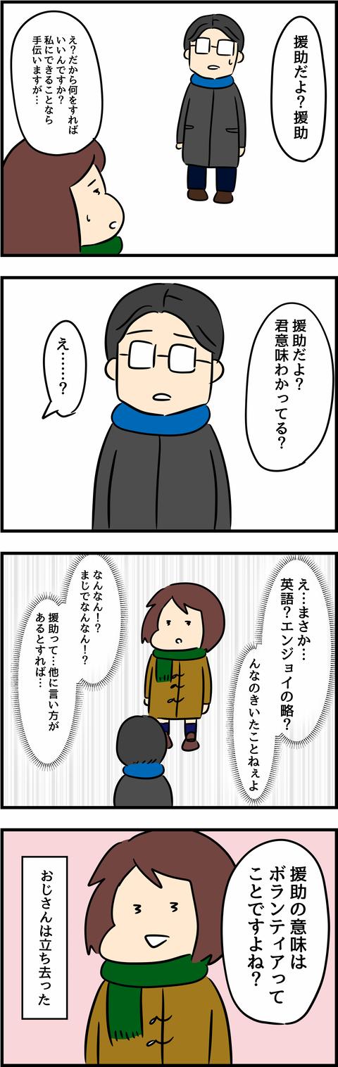 エンジョ2