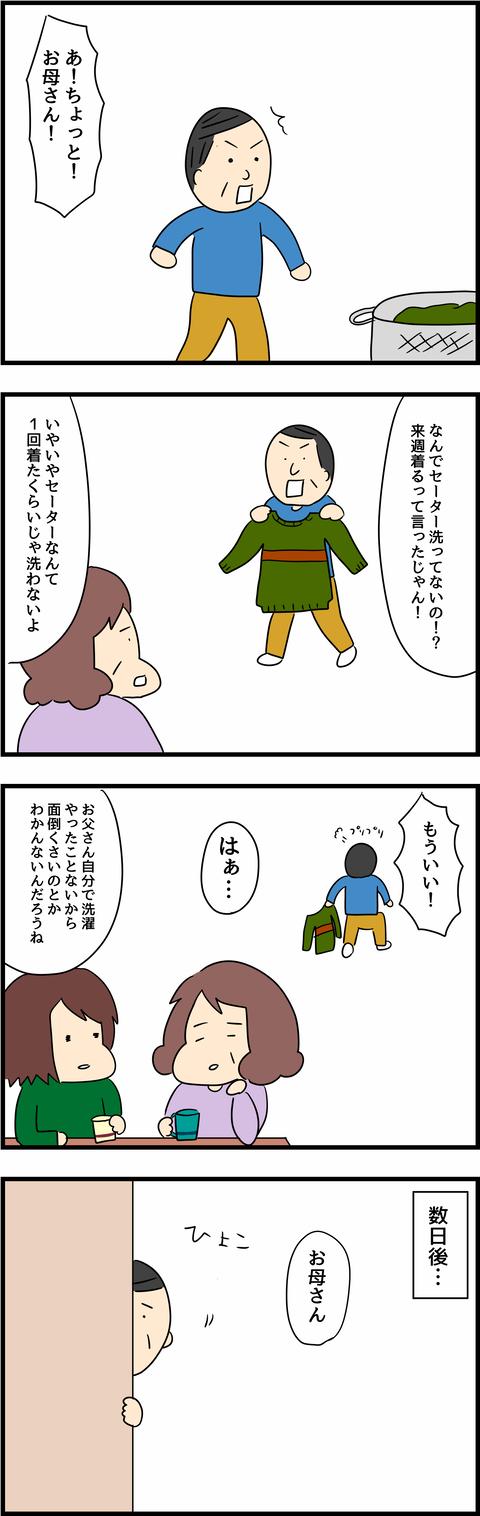 父の後悔1