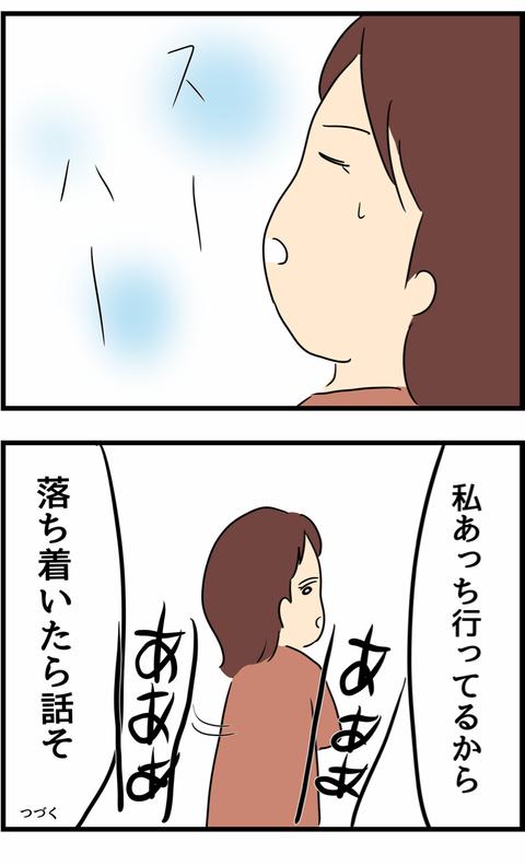 IMG_3665