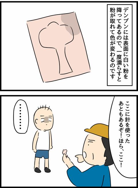 IMG_3057