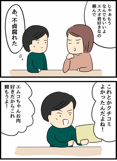 IMG_2335