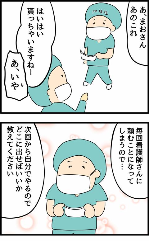 IMG_7532