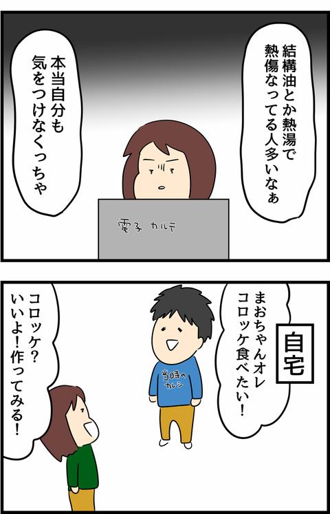 IMG_6689