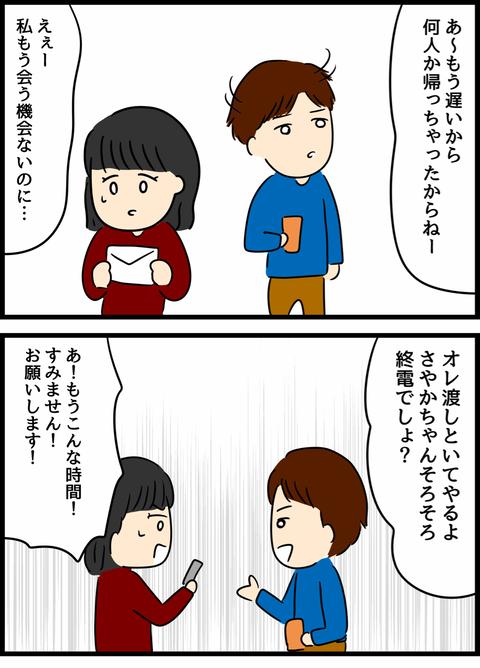 IMG_1583