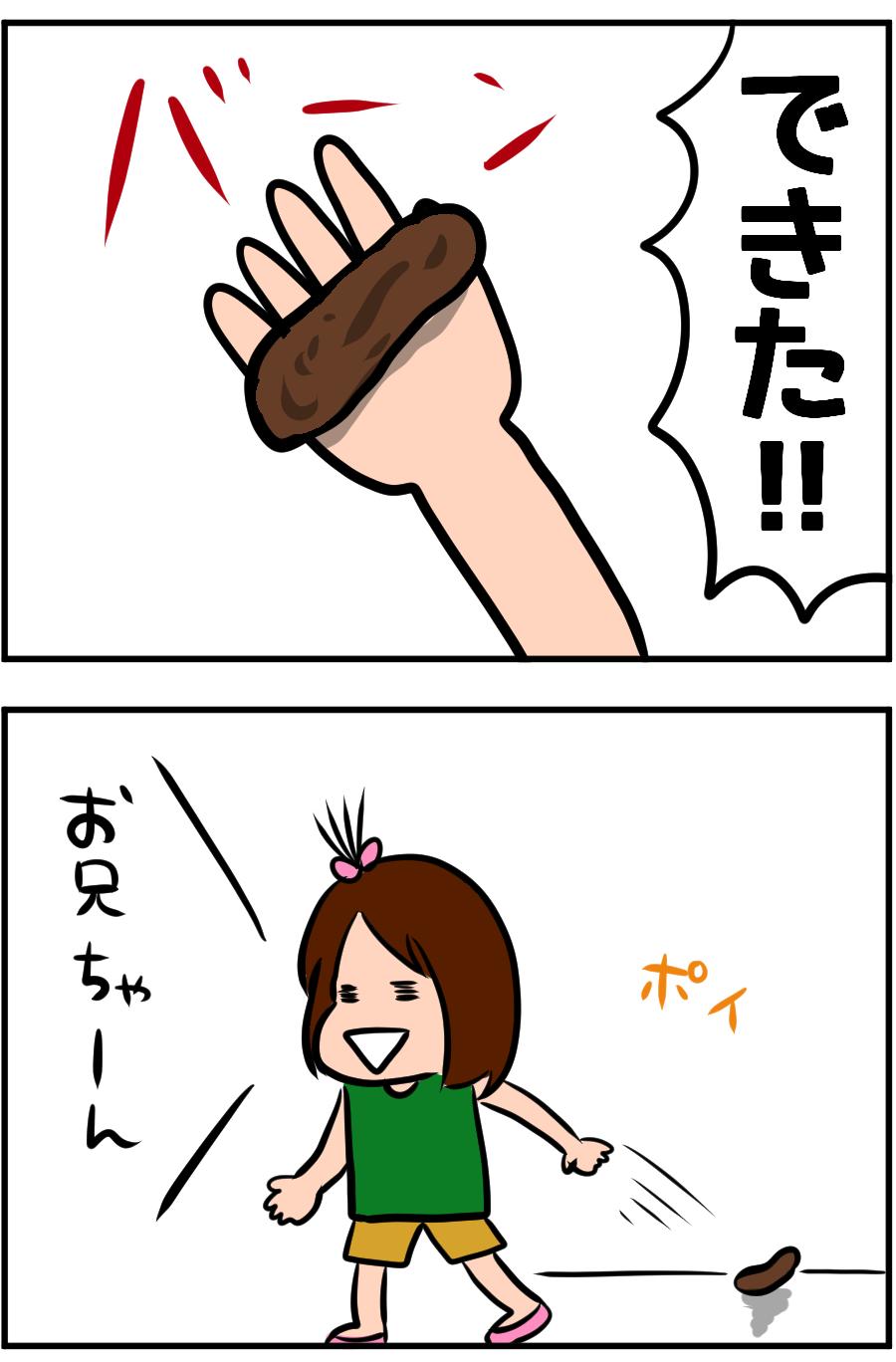 兄への制裁 : ダメ人間の鈴木で...
