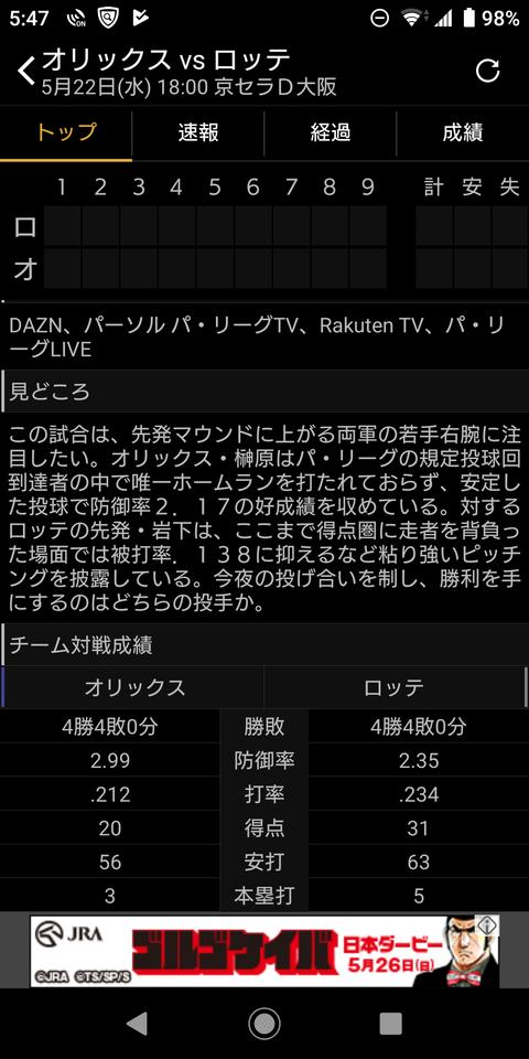 Screenshot_20190522-054748