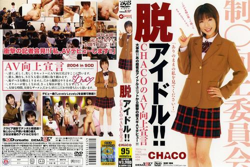 CHACO-Jacket