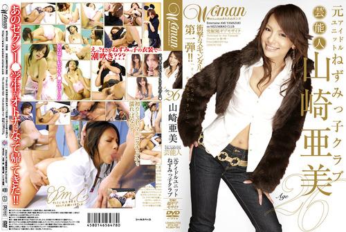 山崎亜美-Jacket