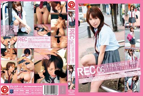 pb_e_rec-006