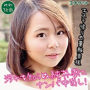 [dht082]みわ(35)【エチケット】 熟女AV・人妻AV
