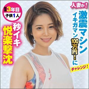 [king0018]ゆみなさん(31)【素人参加バラエティ】 熟女AV・人妻AV