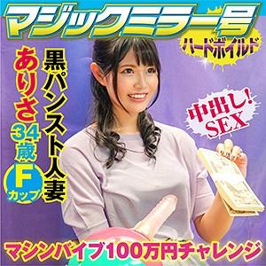[svmm044]ありさ(34)【マジックミラー号ハードボイルド】 熟女AV・人妻AV