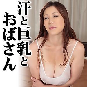 [mcsf031]紗夜子(51)【嗚呼、妄想】 熟女AV・人妻AV