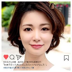 [dht178]ゆみな(30)【東京不倫】 熟女AV・人妻AV