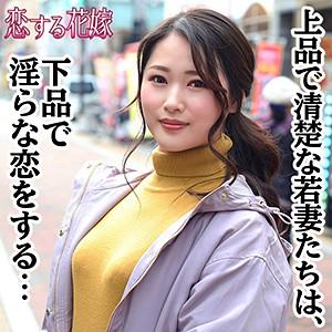 [avkh175]菊野りな(30)【恋する花嫁】 熟女AV・人妻AV