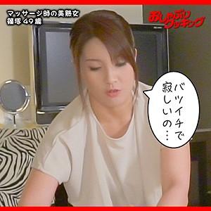 [dht013]篠塚(49)【おしゃぶりクッキング】 熟女AV・人妻AV