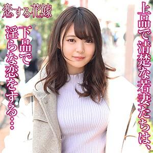 [avkh171]来栖なみ(31)【恋する花嫁】 熟女AV・人妻AV