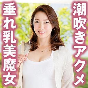 [tyvm107]しょうこ(43)【ネイキッドラプソディ】 熟女AV・人妻AV