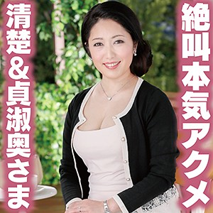 [tyvm147]ゆうな(45)【ネイキッドラプソディ】 熟女AV・人妻AV