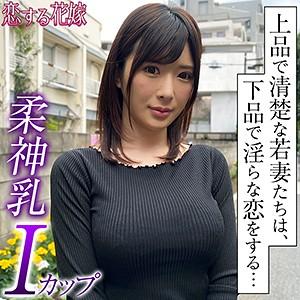 [avkh191]辻崎ほのか(25)【恋する花嫁】 熟女AV・人妻AV