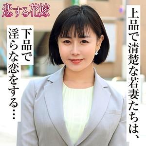 [avkh181]友岡あかり(37)【恋する花嫁】 熟女AV・人妻AV