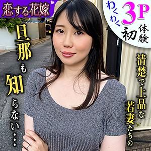 [avkh194]園田あいり(28)【恋する花嫁】 熟女AV・人妻AV
