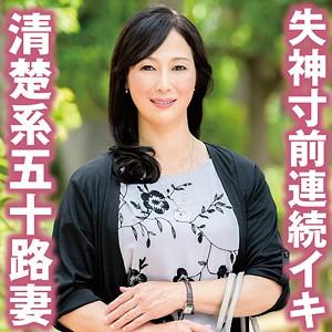 [tyvm096]ちかこ(50)【ネイキッドラプソディ】 熟女AV・人妻AV