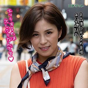 [dht038]あい(31)【エチケット】 熟女AV・人妻AV