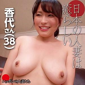 [bmnh058]香代さん(仮(38)【ニッポンの人妻たち】 熟女AV・人妻AV