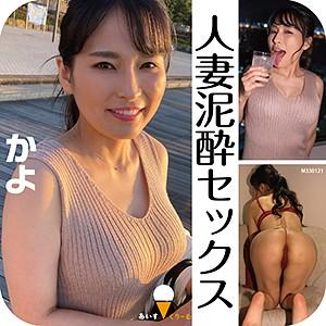 [icrm020]かよ(30) 2【あいすくりーむ】 熟女AV・人妻AV