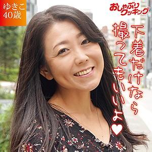 [dht045]ゆきこ(40)【おしゃぶりクッキング】 熟女AV・人妻AV