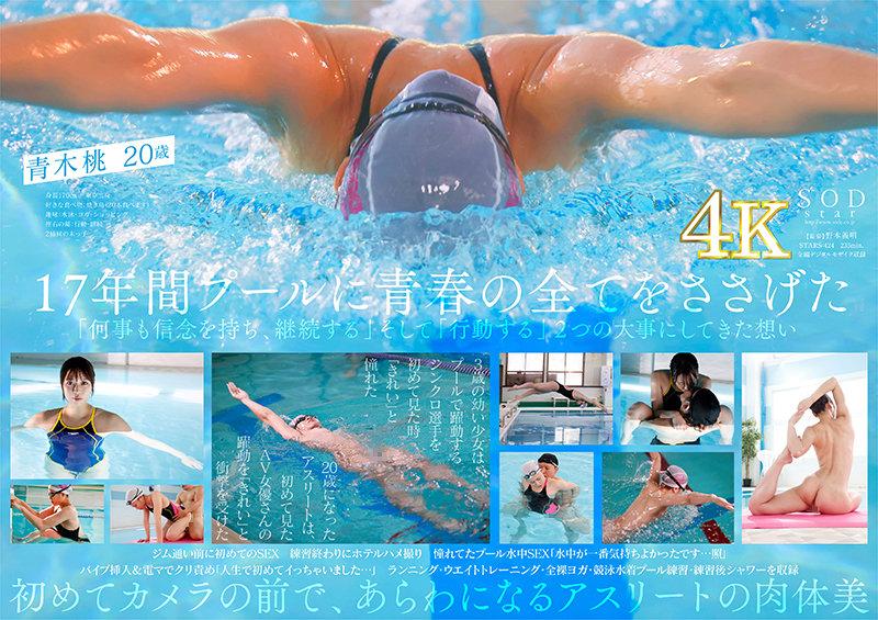 【1stars00424】一流競泳選手 青木桃 AV DEBUT 全裸水泳2021【圧倒的4K映像でヌク!】