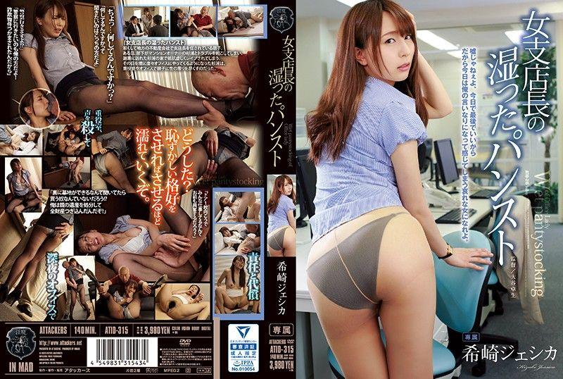 【atid00315】女支店長の湿ったパンスト 希崎ジェシカ