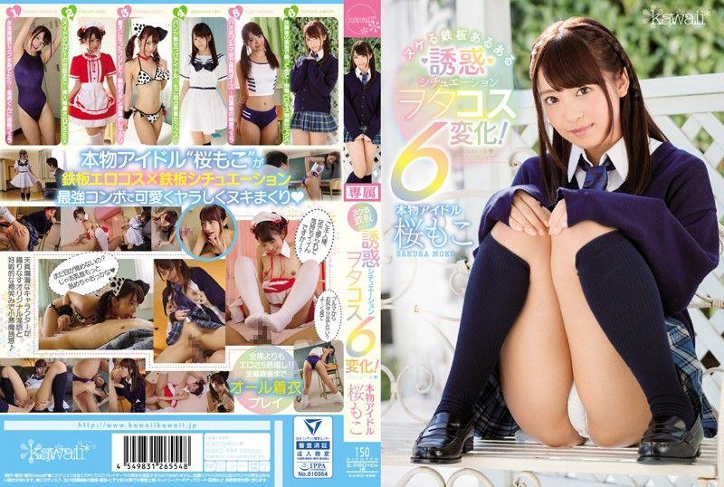 【kawd00888】本物アイドル 桜もこ ヌケる鉄板あるある誘惑シチュエーション ヲタコス6変化!
