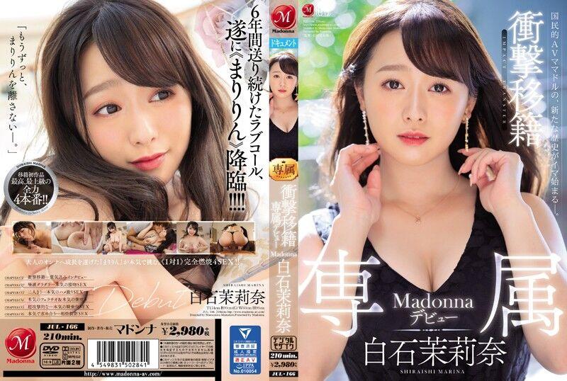 【jul00166】衝撃移籍 白石茉莉奈 Madonna専属デビュー
