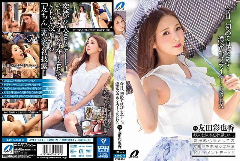 【xvsr00414】今日、初めて見せます・・。濃密なプライベートSEX 友田彩也香