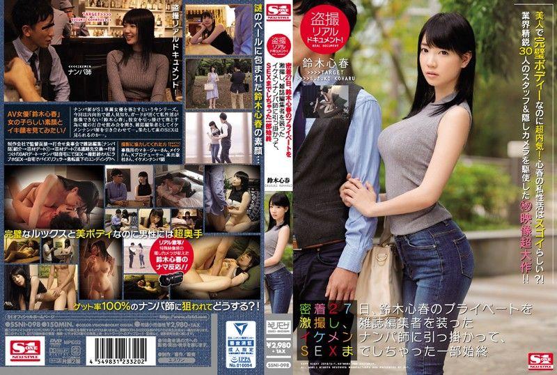 【ssni00098】盗撮リアルドキュメント! 密着27日、鈴木心春のプライベートを激撮し、雑誌編集者を装ったイケメンナンパ師に引っ掛かって、SEXまでしちゃった一部始終