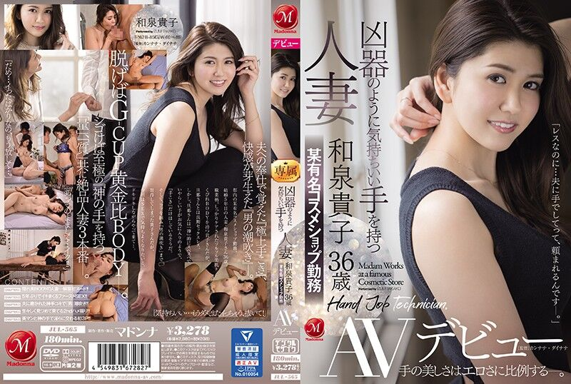 【jul00565】凶器のように気持ちいい手を持つ人妻 和泉貴子36歳 某有名コスメショップ勤務 AVデビュー