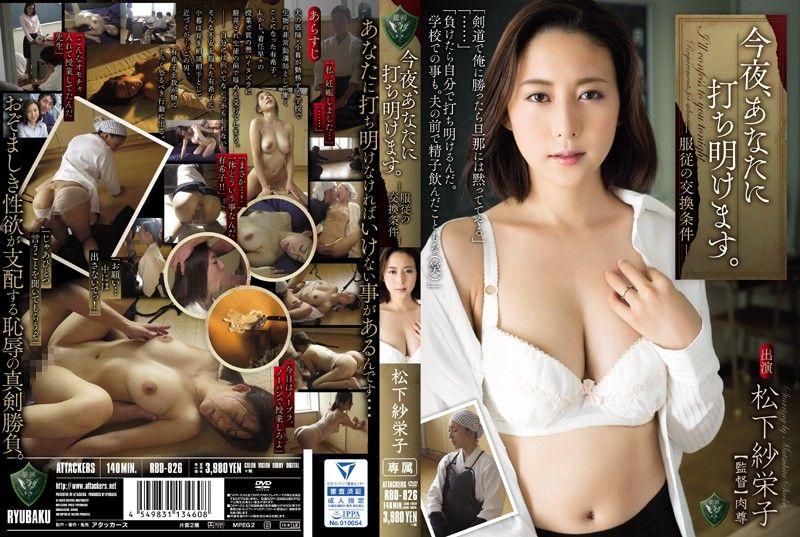 【rbd00826】今夜、あなたに打ち明けます。服従の交換条件 松下紗栄子